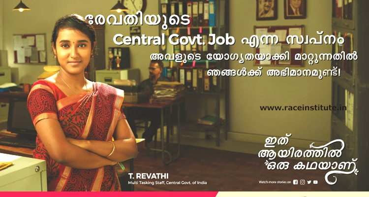 RACE BANK & GOVT EXAM COACHING INSTITUTE - COCHIN & TRIVANDRUM