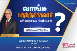 VANGA THERINJIKALAM - CURRENT AFFAIRS SESSION - RACE INSTITUTE