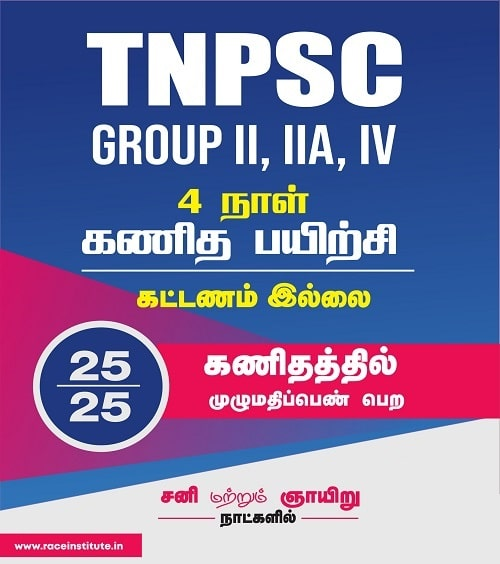 How-to-Score-25-out-of-25-in-TNPSC-Maths-–-Special-free-Program-for-all-min